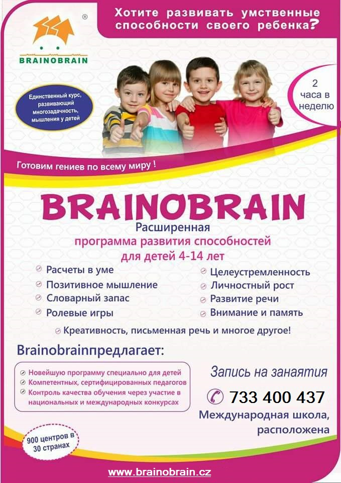 Презентация программы Brainobrain !!!
